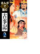 【全1-21セット】まんがで読む古事記2(ぷるるんMAX)