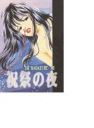 【1-5セット】SMマガジン 祝祭の夜(ぷるるんMAX)