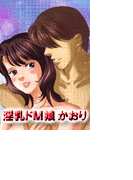 【全1-5セット】淫乳ドM 娘 かおり(ぷるるんMAX)