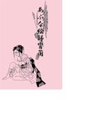 【全1-4セット】あぶな絵師宵蘭(ぷるるんMAX)