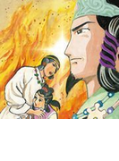 【1-5セット】まんがで読む古事記(3)(青林堂)