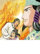【全1-14セット】まんがで読む古事記(3)(青林堂)