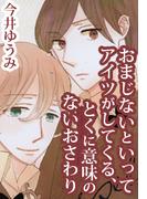 【全1-2セット】おまじないといってアイツがしてくる、とくに意味のないおさわり(BL☆MAX)