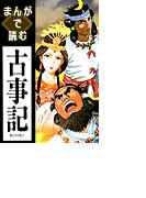 【1-5セット】まんがで読む古事記(ぷるるんMAX)