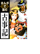 【11-15セット】まんがで読む古事記(ぷるるんMAX)