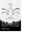 【全1-2セット】誰かの視線(ぷるるんMAX)