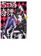 【全1-8セット】ちづる綺譚(ぷるるんMAX)