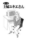 【1-5セット】あなたの隣人・M(ぷるるんMAX)