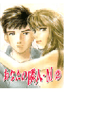 【16-20セット】あなたの隣人・M「2」(ぷるるんMAX)