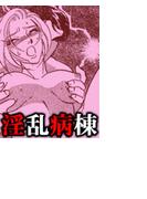 【全1-3セット】淫乱病棟