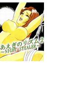 【全1-6セット】あえぎのリズム2~NIGHT STEALER~