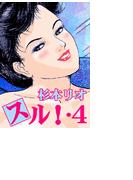 【全1-3セット】スル!・4