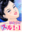 【全1-4セット】スル!・1