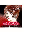 【21-25セット】あえぎのリズム~NIGHT STEALER~