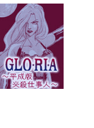 【1-5セット】GLO★RI★A~平成版必殺仕事人~