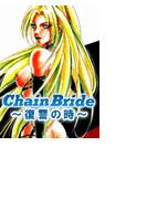 【全1-4セット】Chain Bride~復讐の時~
