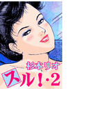 【全1-4セット】スル!・2