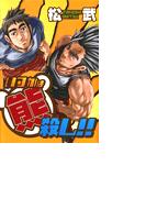 【1-5セット】いつかは熊殺し!!