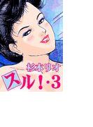 【全1-3セット】スル!・3