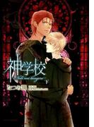 【21-25セット】神学校-Noli me tangere-(ダリアコミックスe)