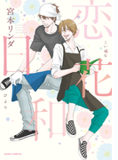【1-5セット】恋花日和(ダリアコミックスe)