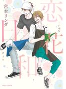 【全1-16セット】恋花日和(ダリアコミックスe)
