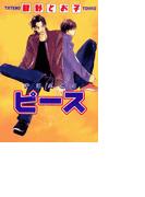 【1-5セット】ピース(ダリアコミックス)