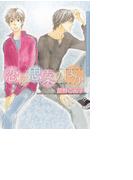 【1-5セット】恋は思案のほか(ダリアコミックス)