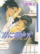 【1-5セット】月に明かす【完全版】(ダリアコミックス)
