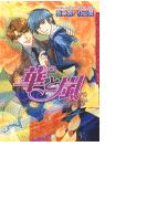 【11-15セット】華と嵐(ダリアコミックス)