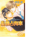 【1-5セット】私情占有率(ダリアコミックス)