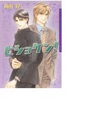 【1-5セット】ヒショケン!(ダリアコミックス)