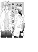 【全1-2セット】ご主人様と僕(ダリアコミックス)