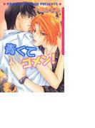 【6-10セット】青くてゴメン!(ダリアコミックス)