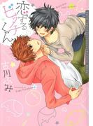【1-5セット】恋するビッチくん【おまけ漫画付き電子限定版】(ダリアコミックスe)