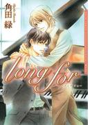 【1-5セット】long for(ダリアコミックスe)