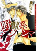 【11-15セット】野獣系ジレンマ(ダリアコミックスe)