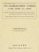日本科學技術古典籍資料 影印 天文學篇9 天文圖解 (近世歴史資料集成)
