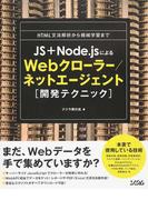 JS+Node.jsによるWebクローラー/ネットエージェント開発テクニック HTML文法解析から機械学習まで まだ、Webデータを手で集めていますか?