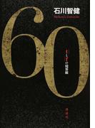 60 tとfの境界線