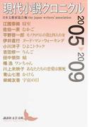 現代小説クロニクル 2005〜2009
