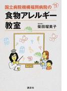 国立病院機構福岡病院の食物アレルギー教室 (講談社の実用BOOK)(講談社の実用BOOK)