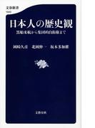日本人の歴史観 黒船来航から集団的自衛権まで (文春新書)(文春新書)