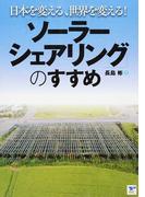 日本を変える、世界を変える!「ソーラーシェアリング」のすすめ