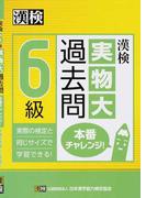 漢検6級実物大過去問本番チャレンジ! 実際の検定と同じサイズで学習できる!