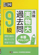 漢検9級実物大過去問本番チャレンジ! 実際の検定と同じサイズで学習できる!