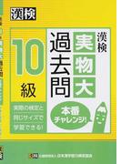 漢検10級実物大過去問本番チャレンジ! 実際の検定と同じサイズで学習できる!