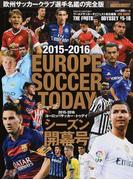 ヨーロッパサッカー・トゥデイ 2015−2016シーズン開幕号 (NSK MOOK)