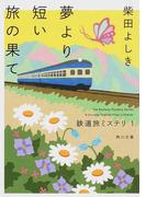夢より短い旅の果て (角川文庫 鉄道旅ミステリ)(角川文庫)