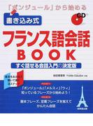 「ボンジュール」から始める書き込み式フランス語会話BOOK